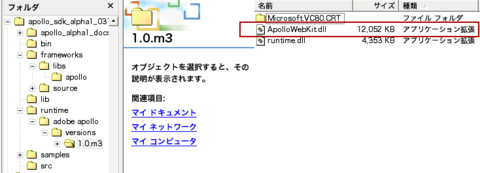 Windows用 ApolloWebkit.dll
