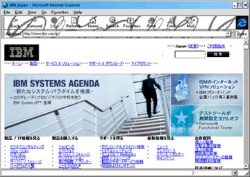 日本IBM のサイトを IE 3 でブラウズしたもの
