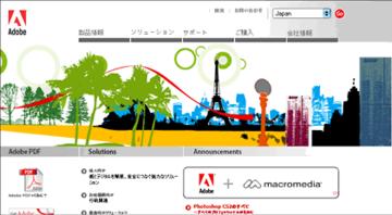 Adobe Japan のサイトを IE 6 でブラウズしたもの