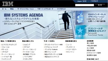 日本IBM のサイトを IE 6 でブラウズしたもの