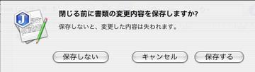 Mac OS X のダイアログ