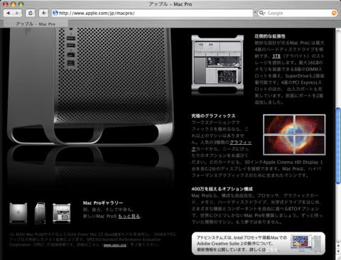 Safari で Mac Pro のページを表示した様子