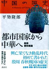 講談社『中国の歴史 ― 都市国家から中華へ(殷周春秋戦国)』表紙